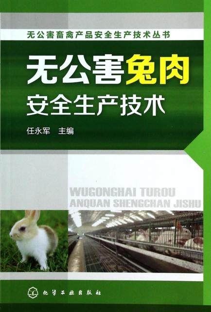無公害兔肉安全生產技術/無公害畜禽產品安全生產技術叢書