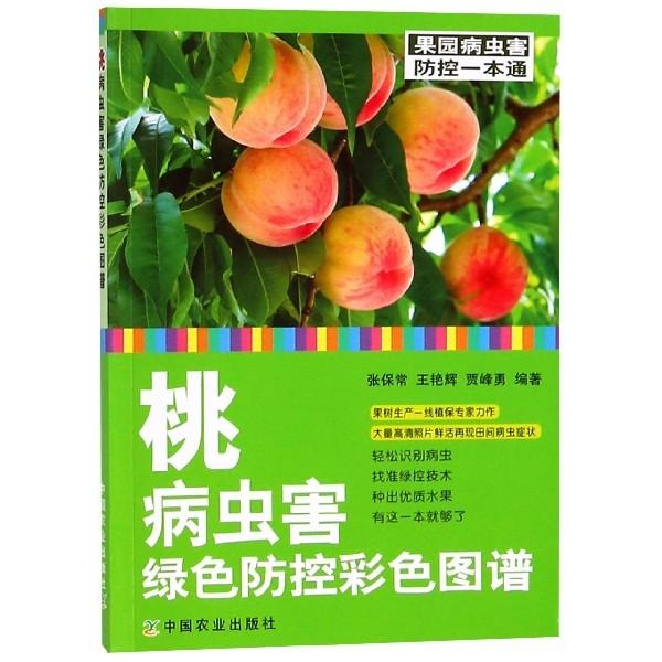 桃病蟲害綠色防控彩色圖譜/果園病蟲害防控一本通