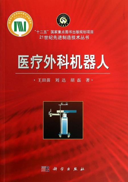 醫療外科機器人/21世紀先進制造技術叢書