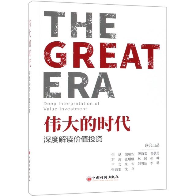 偉大的時代(深度解讀價值投資)