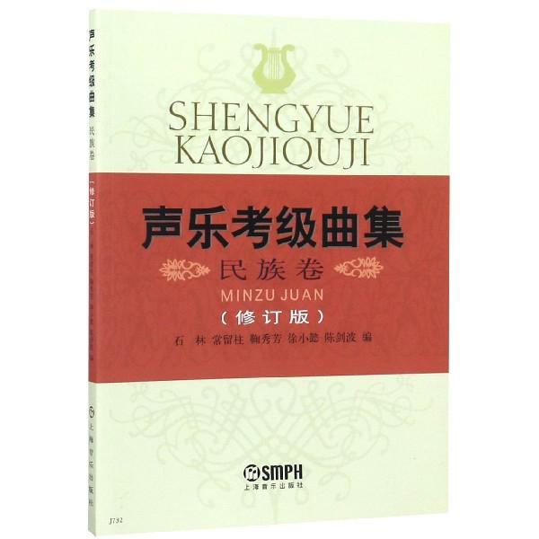 聲樂考級曲集(民族卷修訂版)