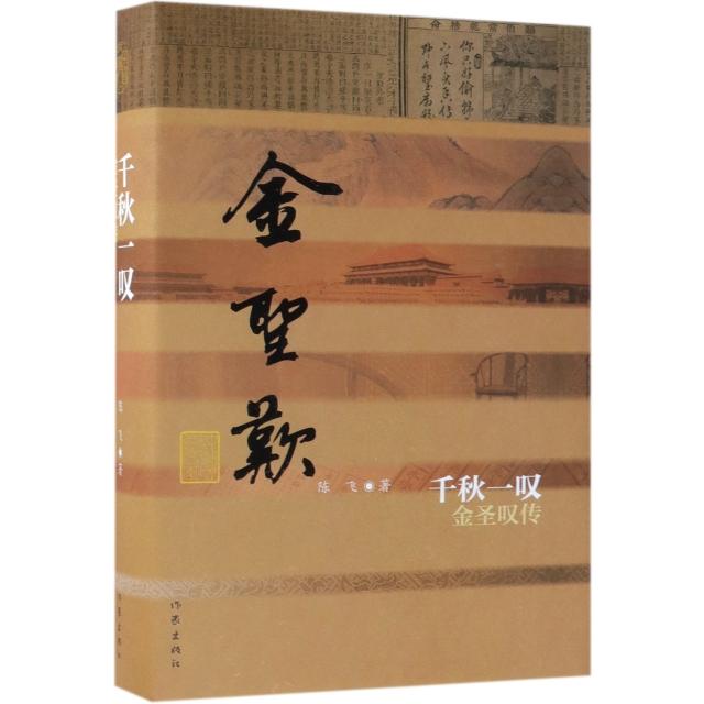千秋一嘆(金聖嘆傳)(精)/中國歷史文化名人傳