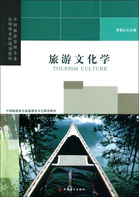 旅遊文化學(全國旅遊管理專業應用型本科規劃教材)