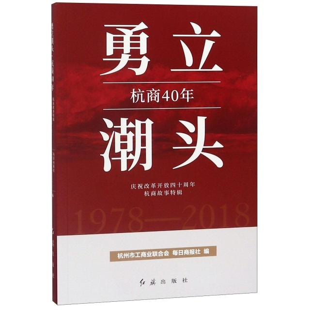 勇立潮頭杭商40年(1978-2018慶祝改革開放四十周年杭商故事特輯)