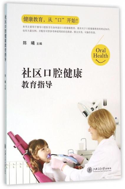 社區口腔健康教育指導