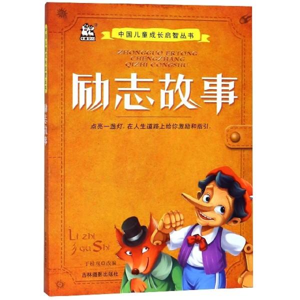 勵志故事/中國兒童成長啟智叢書