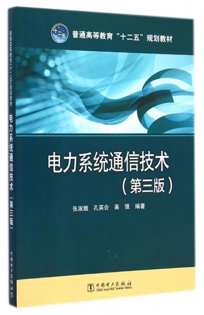 電力繫統通信技術(第3版普通高等教育十二五規劃教材)