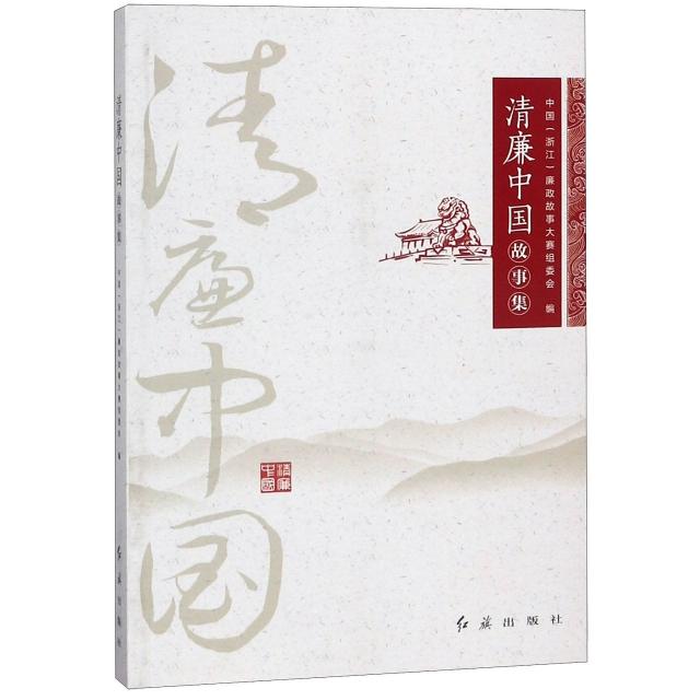 清廉中國故事集