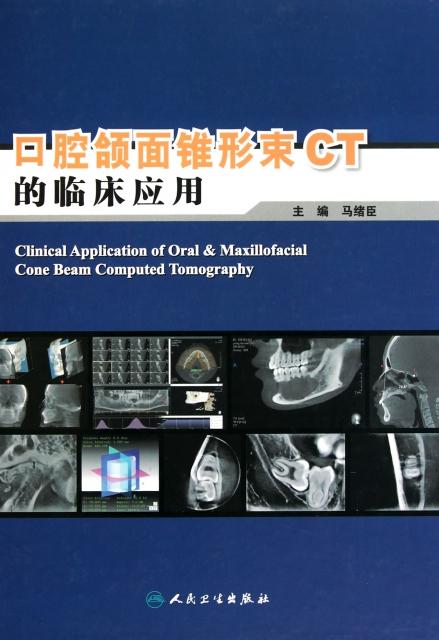 口腔頜面錐形束CT的臨床應用(精)