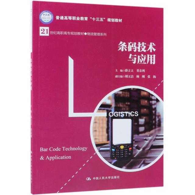 條碼技術與應用(21世紀高職高專規劃教材)/物流管理繫列