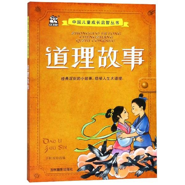 道理故事/中國兒童成長啟智叢書