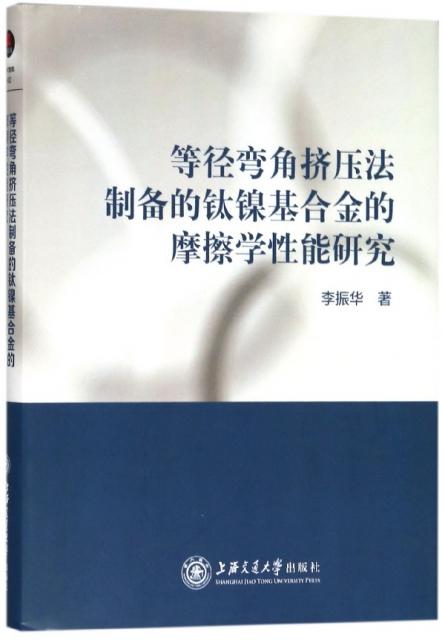 等徑彎角擠壓法制備的鈦鎳基合金的摩擦學性能研究(精)