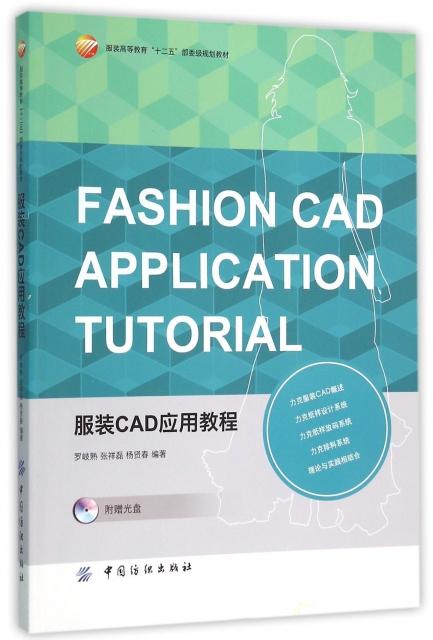 服裝CAD應用教程(附光盤服裝高等教育十二五部委級規劃教材)