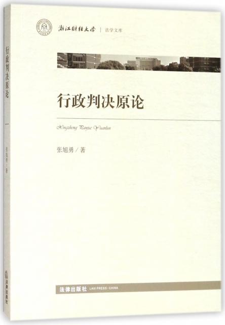 行政判決原論/浙江財