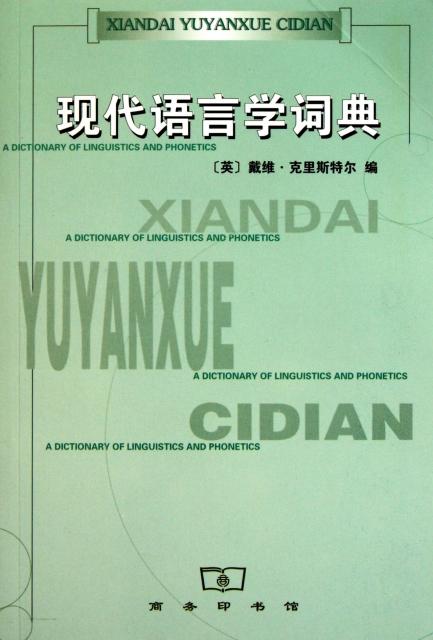 現代語言學詞典