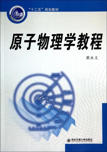 原子物理學教程(十二五規劃教材)
