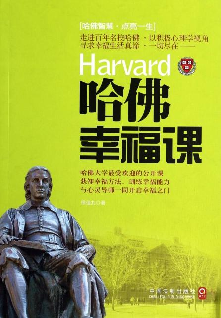 哈佛幸福課