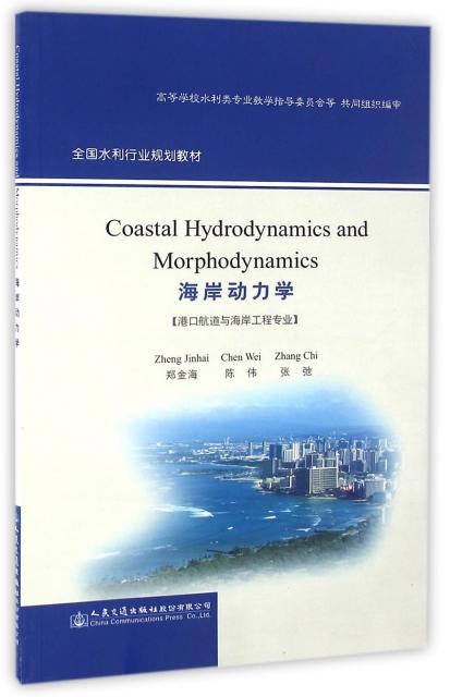 海岸動力學(港口航道與海岸工程專業全國水利行業規劃教材)