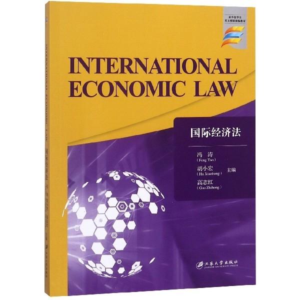 國際經濟法(來華留學生英文授課精編教材)(英文版)