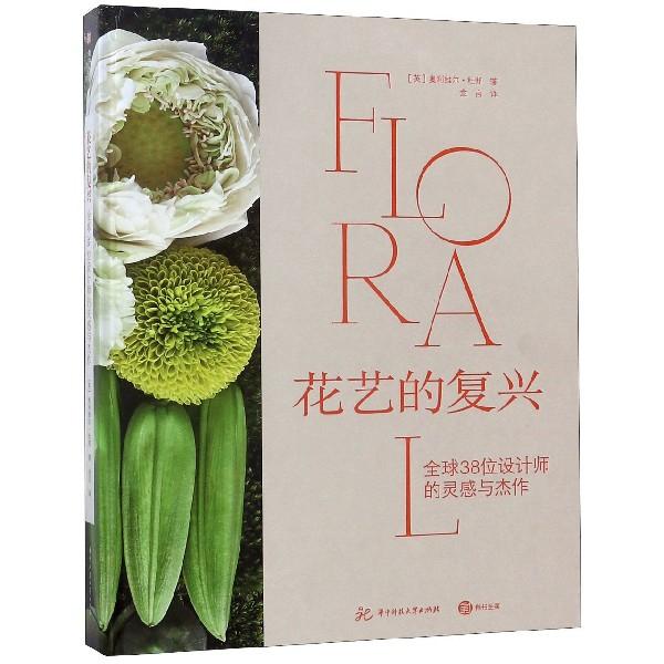 花藝的復興(全球38位設計師的靈感與傑作)(精)