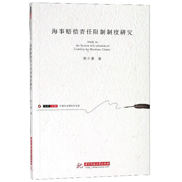 海事賠償責任限制制度研究/華中元照中青年法律科學文庫
