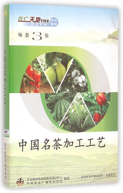 DVD中國名茶加工工藝(3碟裝)