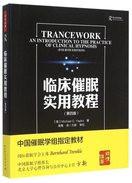 臨床催眠實用教程(第4版)