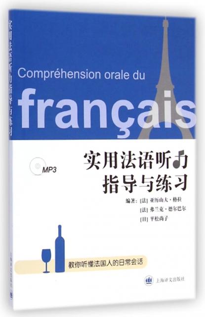 實用法語聽力指導與練習(附光盤)
