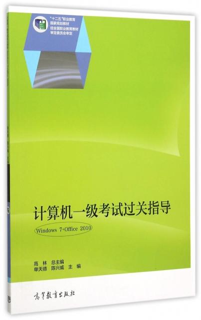 計算機一級考試過關指導(Windows7+Office2010十二五職業教育國家規劃教材)
