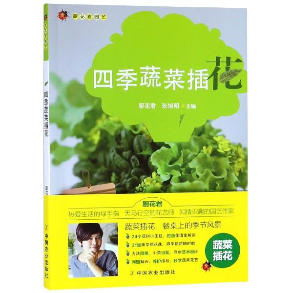 四季蔬菜插花(廚花君園藝)
