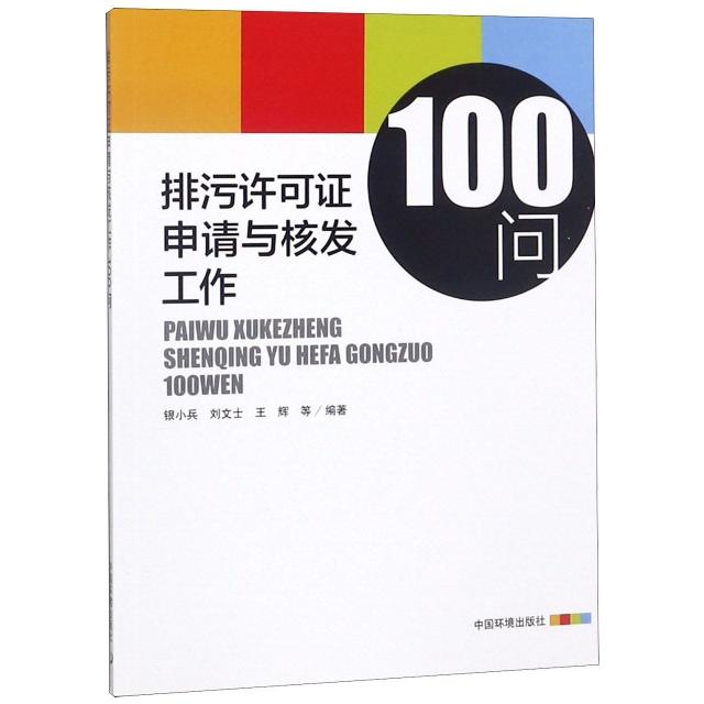 排污許可證申請與核發工作100問