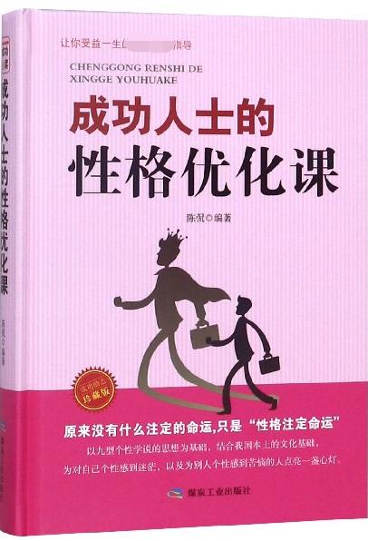 成功人士的性格優化課(珍藏版)(精)