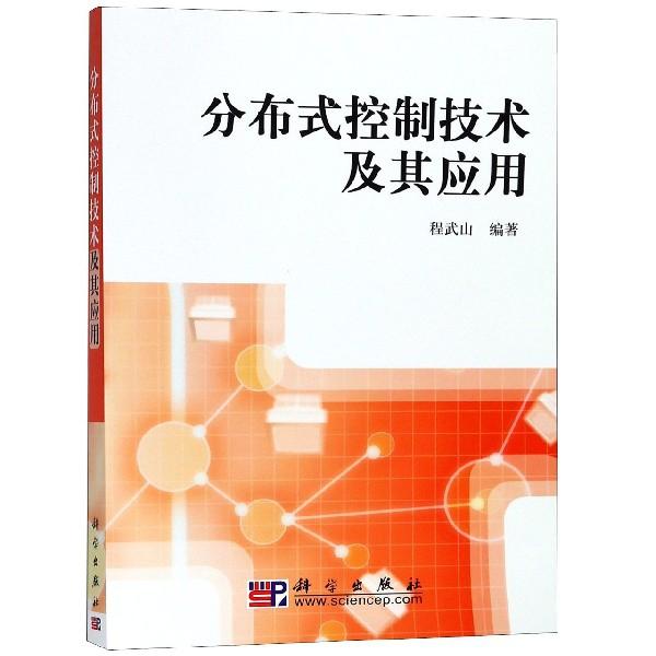 分布式控制技術及其應用