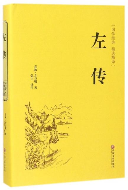 左傳(國學經典精選精譯)(精)