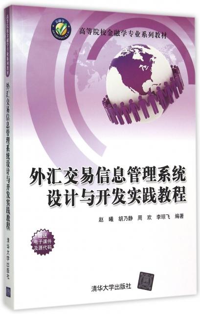 外彙交易信息管理繫統設計與開發實踐教程(高等院校金融學專業繫列教材)
