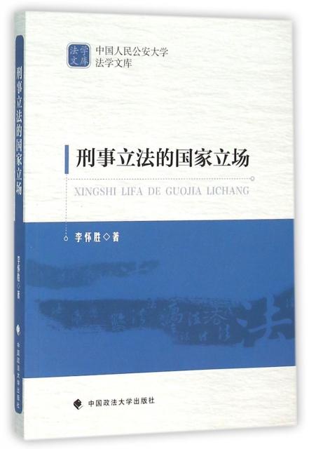 刑事立法的國家立場/中國人民公安大學法學文庫