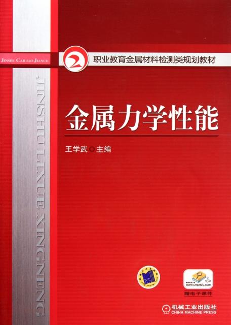 金屬力學性能(職業教育金屬材料檢測類規劃教材)