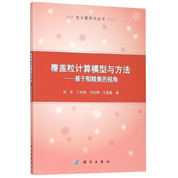 覆蓋粒計算模型與方法--基於粗糙集的視角/粒計算研究叢書