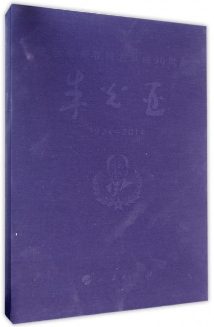 朱光亞(1924-2014紀念朱光亞同志誕辰90周年)(精)
