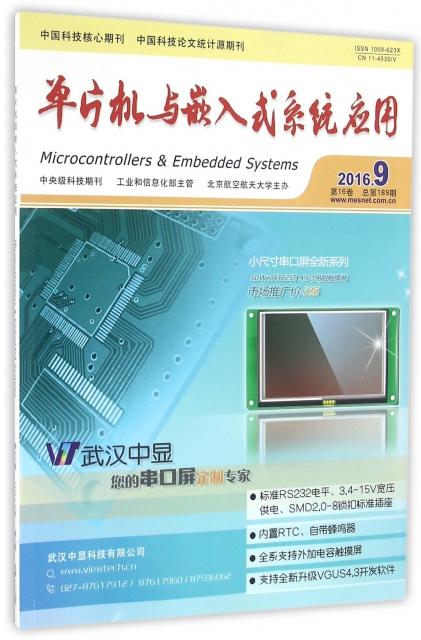 單片機與嵌入式繫統應用(2016年第9期第16卷總第189期)