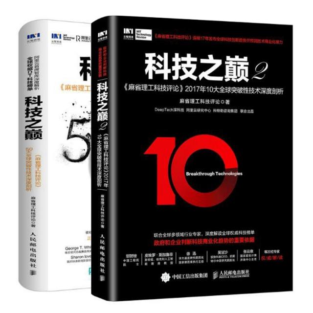 科技之巔(麻省理工科技評論50大全球突破性技術深度剖析 共2冊)