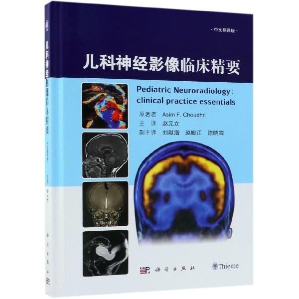 兒科神經影像臨床精要(中文翻譯版)(精)