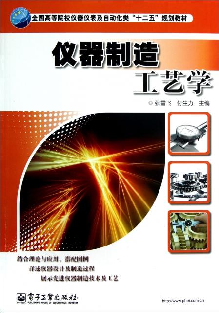 儀器制造工藝學(全國高等院校儀器儀表及自動化類十二五規劃教材)