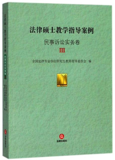 法律碩士教學指導案例(民事訴訟實務卷Ⅲ)