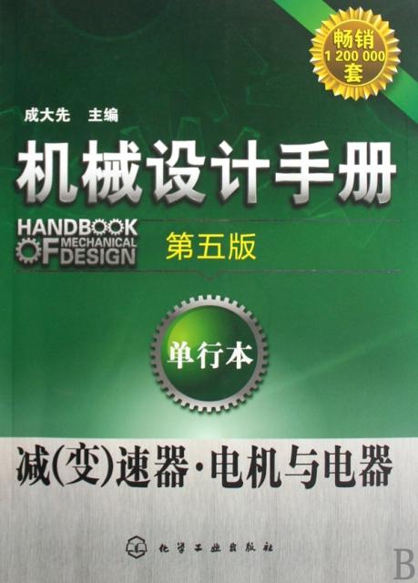 機械設計手冊(減變速器電機與電器第5版單行本)