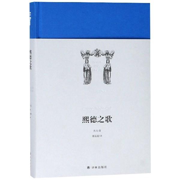 熙德之歌(精)/世界英雄史詩譯叢