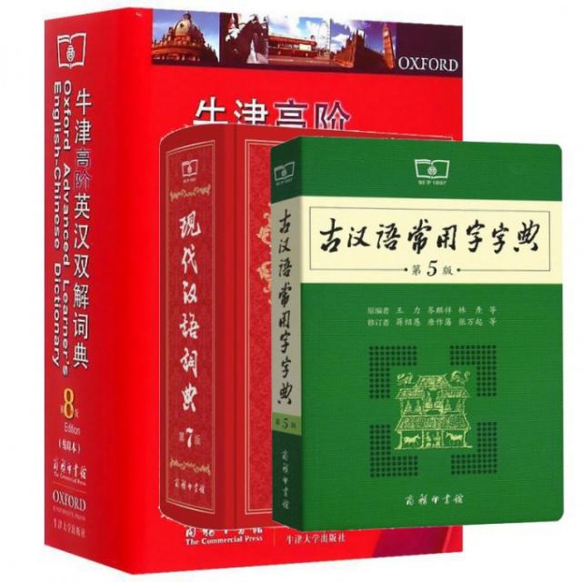 牛津高階英漢雙解詞典(縮印本第8版)+現代漢語詞典(第7版)(精)+古漢語常用字字典(第5版)
