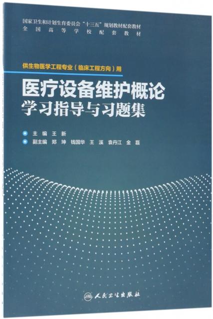 醫療設備維護概論學習指導與習題集(配套教材/臨床工程)
