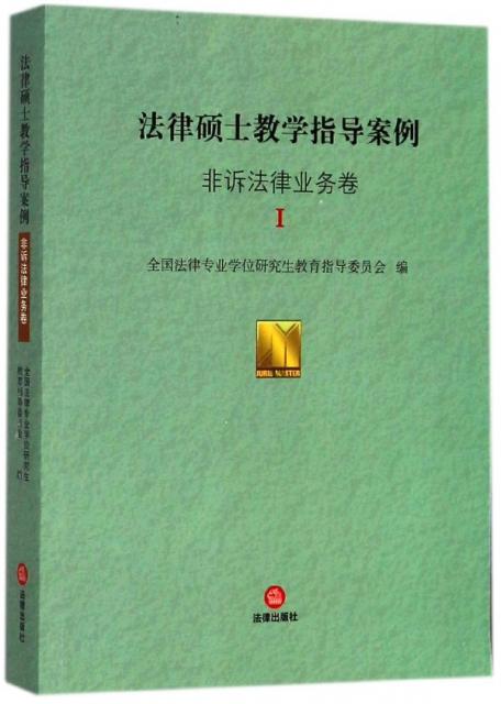 法律碩士教學指導案例(非訴法律業務卷Ⅰ)