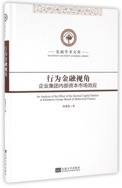 行為金融視角(企業集團內部資本市場效應)(精)/東南學術文庫